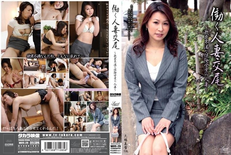 熟女、大塚美雪出演の3P無料動画像。働く人妻交尾 ~欲求不満な保険営業の人妻~ 大塚美雪