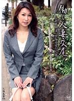 働く人妻交尾 〜欲求不満な保険営業の人妻〜 大塚美雪