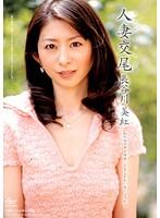 (18wife00031)[WIFE-031] 人妻交尾 長谷川美紅 ダウンロード