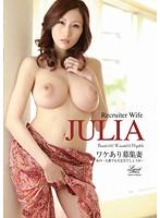 ワケあり募集妻 あの…人妻でも大丈夫でしょうか… JULIA