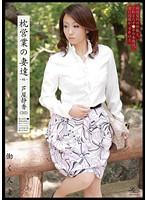 (18wife00044)[WIFE-044] 枕営業の妻達-01- 芦屋静香(30) ダウンロード