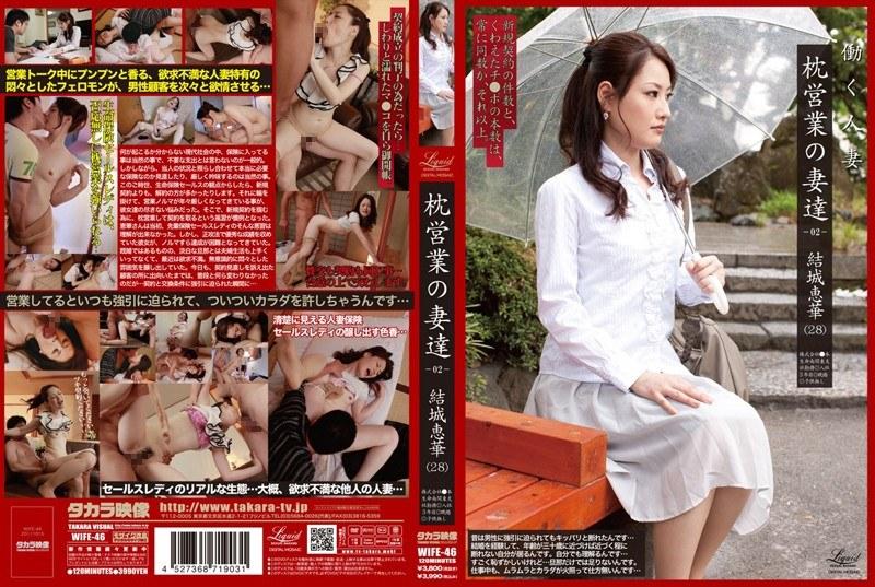 熟女、結城恵華出演の4P無料動画像。枕営業の妻達-02- 結城恵華(28)