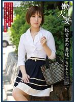 「枕営業の妻達-03- 吉咲あんり(25)」のパッケージ画像