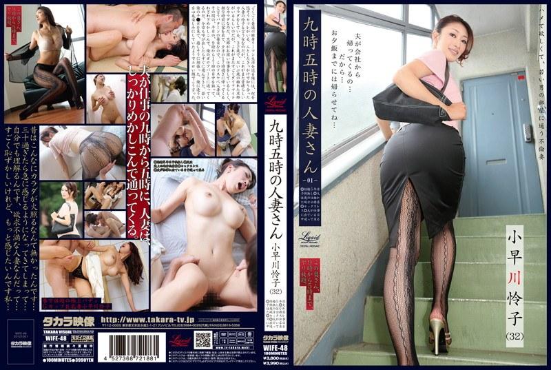 美乳の美人、小早川怜子出演の不倫無料熟女動画像。九時五時の人妻さん 小早川怜子