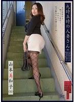 九時五時の人妻さん 山本美和子 ダウンロード