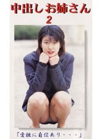 (18xo02)[XO-002] 中出しお姉さん 2 ダウンロード