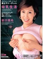 母乳生活 新田亜希