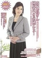 (18zoku00012)[ZOKU-012] 専属お母さん 園原なつき 48歳デビュー ダウンロード