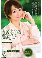 「専属妻 成宮いろは38歳AVデビュー」のパッケージ画像