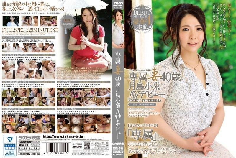 [ZOKU-015] 専属妻 月島小菊 40歳AVデビュー デビュー作品 人妻