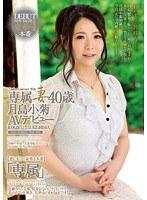 「専属妻 月島小菊 40歳AVデビュー」のパッケージ画像