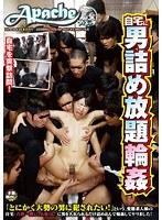 (1ap00052)[AP-052] 自宅に男詰め放題輪姦 「とにかく大勢の男に犯されたい!」という、変態素人娘の自宅(六畳一間に1人暮らし)に男を入れられるだけ詰め込んで輪姦してヤリました! ダウンロード