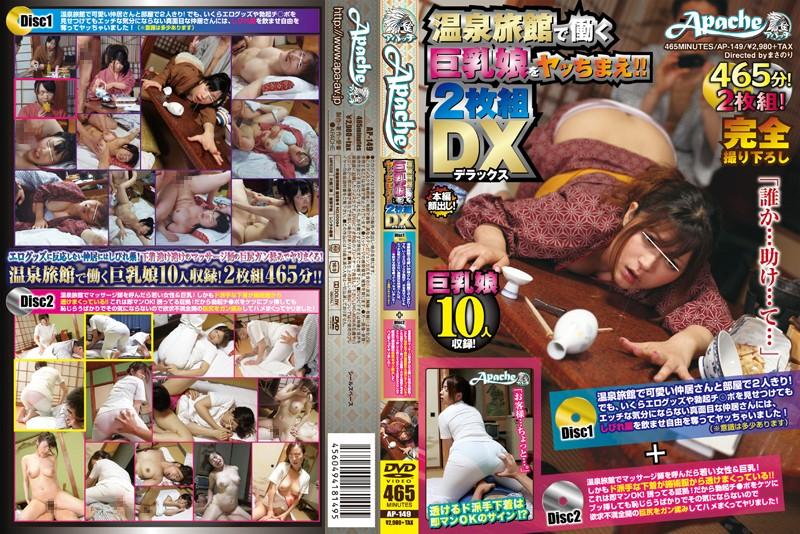 [AP-149] 温泉旅館で働く巨乳娘をヤッちまえ!!DX