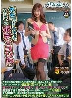 先生っ!それってもしかしてボディコン!?男子校の汗臭い教室に入ってきた先生は、ほとんど裸じゃないの?と言いたくなるくらい露出度の高いボディコン姿!極エロTバックが丸見え!おっぱいポロリしまくりで刺激強すぎ!