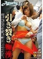 引き裂き痴漢 満員電車で身動きの取れないウブ娘の上着もスカートもパンストもブラもパンティーも着ているもの全て引き裂いて犯しまくってヤリました! ダウンロード