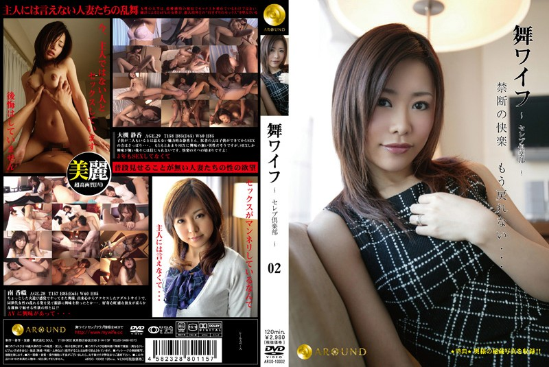 舞ワイフ 〜セレブ倶楽部〜 02