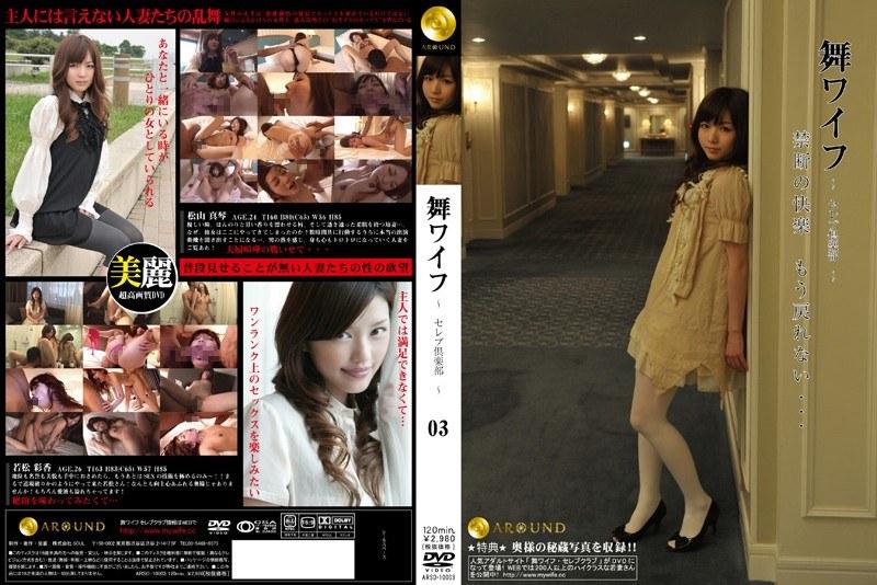 セレブの彼女、若松彩香出演の3P無料熟女動画像。舞ワイフ ~セレブ倶楽部~ 03