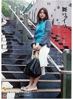 舞ワイフ 〜セレブ倶楽部〜 09