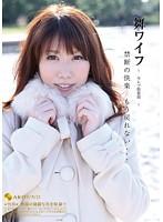 舞ワイフ 〜セレブ倶楽部〜 20 ダウンロード