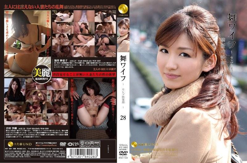 セレブの人妻、池田紗恵子出演の無料熟女動画像。舞ワイフ ~セレブ倶楽部~ 28