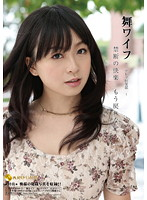 舞ワイフ 〜セレブ倶楽部〜 34 ダウンロード