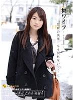 舞ワイフ 〜セレブ倶楽部〜 38 ダウンロード