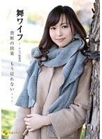 舞ワイフ 〜セレブ倶楽部〜 50 ダウンロード