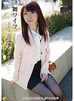 舞ワイフ 〜セレブ倶楽部〜 54 ダウンロード