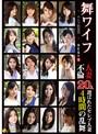 舞ワイフ 〜セレブ倶楽部〜 BEST5