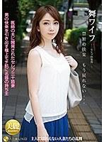 舞ワイフ 〜セレブ倶楽部〜 107 ダウンロード