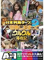 日本列島ダーツで田舎に泊まってウルウル滞在記 ダウンロード