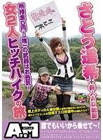 さとう遥希+美人AD加藤 女2人ヒッチハイクの旅