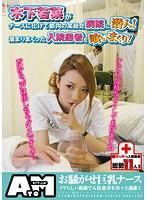 (1atom00036)[ATOM-036] 木下若菜がナースに化けて都内の某総合病院に潜入!溜まりまくった入院患者を喰いまくり! ダウンロード