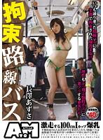 「拘束路線バス 長澤あずさ」のパッケージ画像