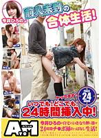今井ひろのの自宅にいきなり押し掛け24時間チ○ポ挿れっぱなし生活!