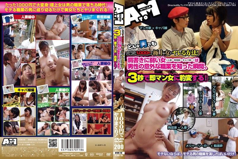 ナースの無料熟女動画像。どんな男でもたった1,000円で極上女とヤレる方法!