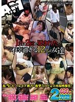 (1atom00140)[ATOM-140] 1日に2回も犯された不幸すぎる12人の女達 ダウンロード