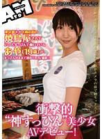 衝撃的'神すっぴん'美少女AVデビュー!東京都○○区商店街の焼鳥屋さんでいつもすっぴんで働いているあや(19歳)が、すっぴんのままで初めてのAV撮影!