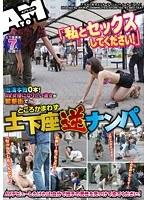 「私とセックスしてください!」出演本数0本!AV女優になりたい美女が繁華街でところかまわず土下座逆ナンパ ダウンロード