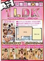 男性専用(秘)物件1LDK(レディダイニングキッチン)〜好みの女が付いてくる夢のワンルーム〜 ダウンロード