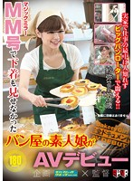 「MM号で下着も見せなかったパン屋の素人娘がAVデビュー」のパッケージ画像