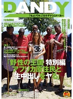 「野性の王国 特別編 アフリカ原住民と生中出しをヤる AIKA」のパッケージ画像