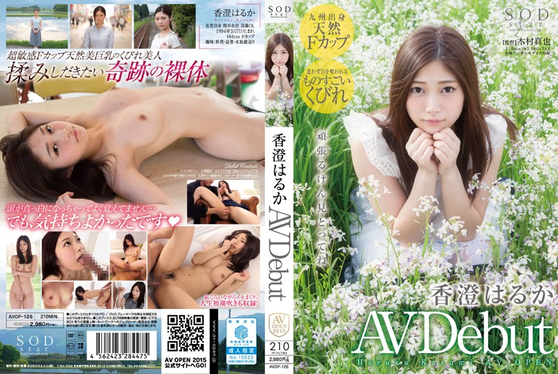 avop126「香澄はるか AVDebut」(SODクリエイト)