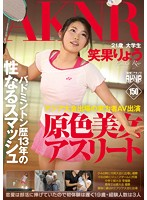 原色美女アスリート バドミントン歴13年の性なるスマッシュ アジア大会出場の実力者AV出演 笑果りょう ダウンロード