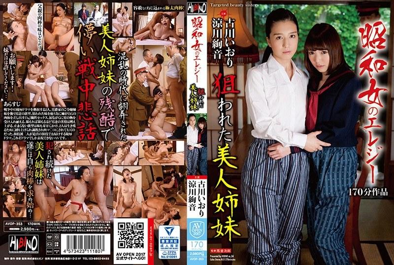 妹、古川いおり出演の縛り無料動画像。昭和女のエレジー 狙われた美人姉妹