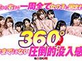【VR】どこを向いても裸の美女だらけ!AV史上初!360°3D映像...sample1