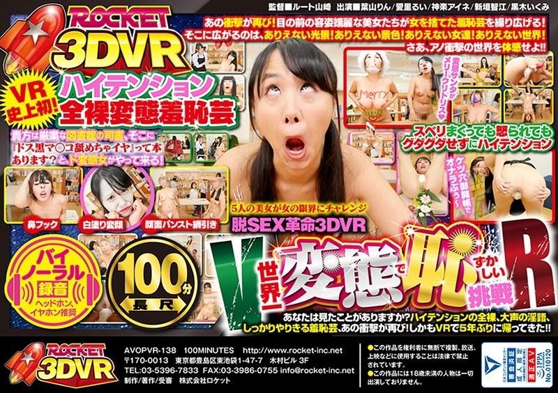 【VR】脱SEX革命3DVR V世界一変態で恥ずかしい挑戦R あなたは見たことがありますか?ハイテンションの全裸、大声の淫語、しっかりやりきる羞恥芸、あの衝撃が再び!しかもVRで5年ぶりに帰ってきた!!
