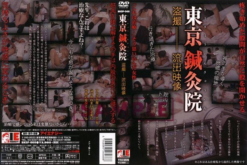 東京鍼灸院 盗撮…流出映像