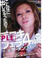手コキ・フェラ4時間 ダウンロード