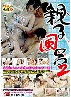 親子風呂 2 ダウンロード